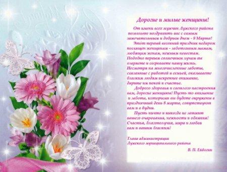 Поздравление главы района с 8-мартом